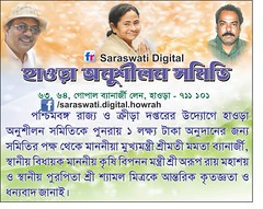 Howrah Annushilan Samity (saraswatidigital) Tags: india tmc politics banner advertisement flex kolkata howrah politicalparty politicalleader mamatabanerjee aitmc