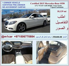 2015 Mercedes-Benz S550    18100    350400.00                                    00971567176818 00971 (mansouralhammadi) Tags:            fromm1carusatoworld