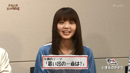2016.04.23 いきものがかり(吉田山田のオンガク開放区).ts_20160423_215646.274