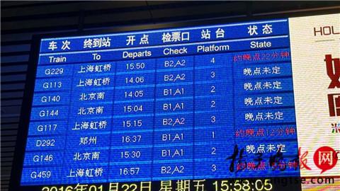京沪高铁列车大面积晚点 数千旅客滞留苏州北站