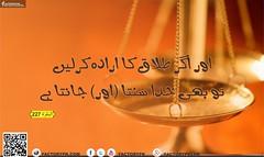 Surah Al-Baqrah Verse No 227 (faizme28) Tags: alquran albaqrah