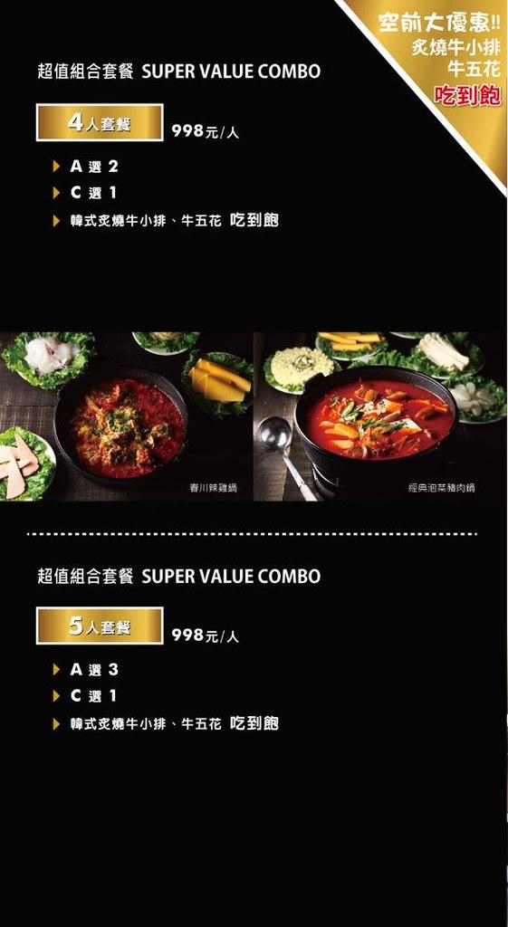 主修韓坊韓式燒肉吃到飽菜單