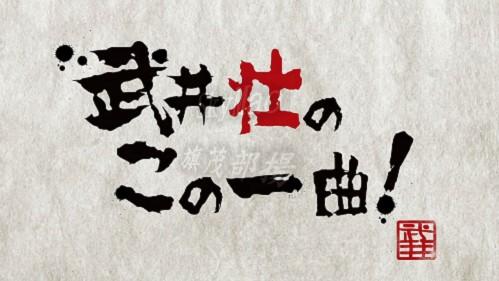 2016.04.02 いきものがかり(吉田山田のオンガク開放区).ts_20160402_214818.411
