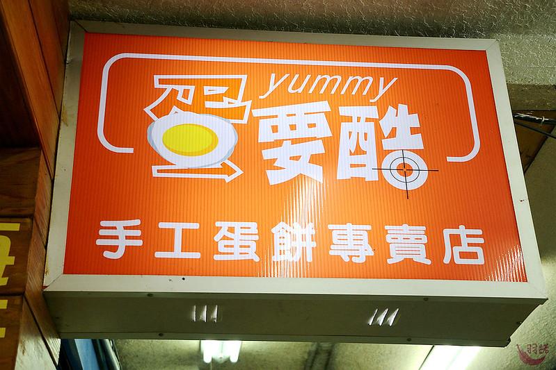 蛋要酷手工蛋餅專賣店65