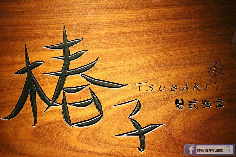 椿子日式料亭116