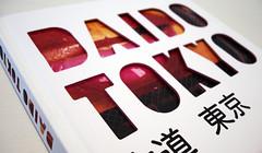 Daido-Moriyama_08