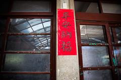 GTJ-2016-0209-28 (goteamjosh) Tags: holiday temple asia hsinchu taiwan newyear  hakka  taiwanese lunarnewyear springfestival    chineseculture   xinpu hakkanese hsinpu  taiwanesehistory  asianculture  lunisolar taiwaneseculture   yimintemple hakkaculture taiwanesetradition 105