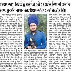Sikh Youth Federation Bhindranwala #Bhai Ranjit Singh Damdami Taksal #Senior Vice President of Sikh Youth Federation Bhindranwala #Syfb #8872293883 #Khalistan Zindabaad #Sant Jarnail Singh Bhindramwale Zindabaad # President & Founder Bhai Balwant Singh Go (sikhyouthfederationbhindranwala1) Tags: never senior sikh punjab sant amritsar bhai sardar chardi khalistan damdami syfb 8872293883