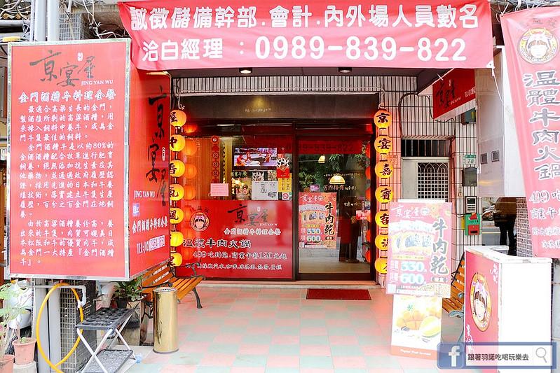 京宴屋Jing Yan Wu103