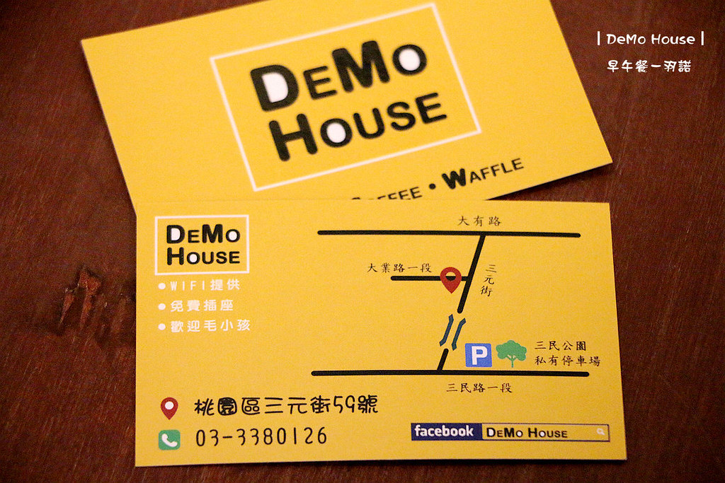 DeMo House桃園早午餐113