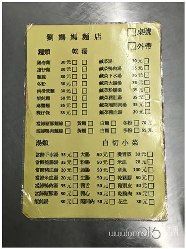 劉媽媽麵店14.jpg