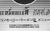 Home-Made Since 1956 (jcbkk1956) Tags: blackandwhite food film sign 35mm advertising japanese mono chinese homemade thai shutters noodles 1956 manual nikkor nikkormat ftn