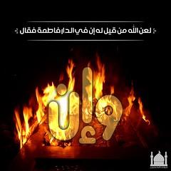 ( ) Tags: al muslim islam jafar ali shia muharram ashura hassan karbala musa prophet ya fatima zainab  allah muhammad imam   hussain   basim mahdi    abass                       alkarbalaie