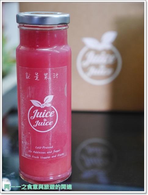 台中火車站美食.飲料.冷壓果汁.就是果汁.Juice&Juiceimage034