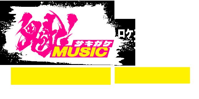 2015.04.10 いきものがかり(魁!ミュージック).logo