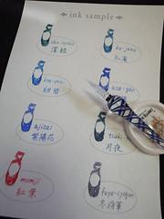 (toko0e0) Tags: stationery    iroshizuku