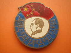 Tonghe County People's government land reform activist commemoration   (Spring Land ()) Tags: china asia badge mao   zedong