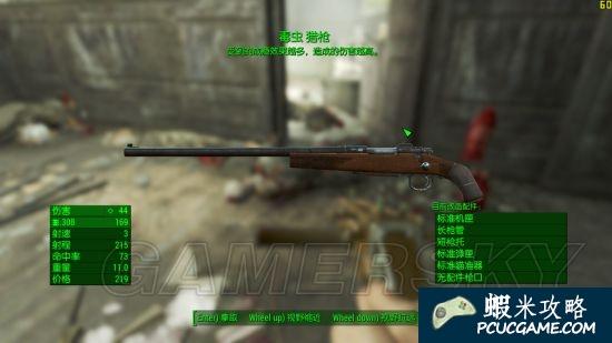 異塵餘生4 獵槍固定前綴圖文一覽