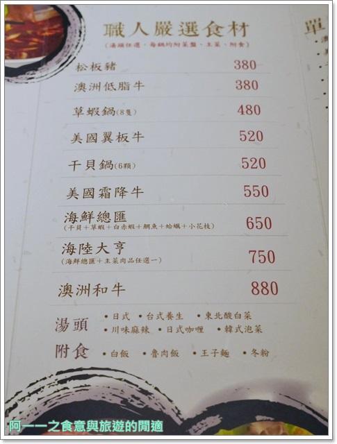 台北捷運小巨蛋站美食.川上精緻鍋物.敦北店.火鍋.麻辣鍋.平價image011