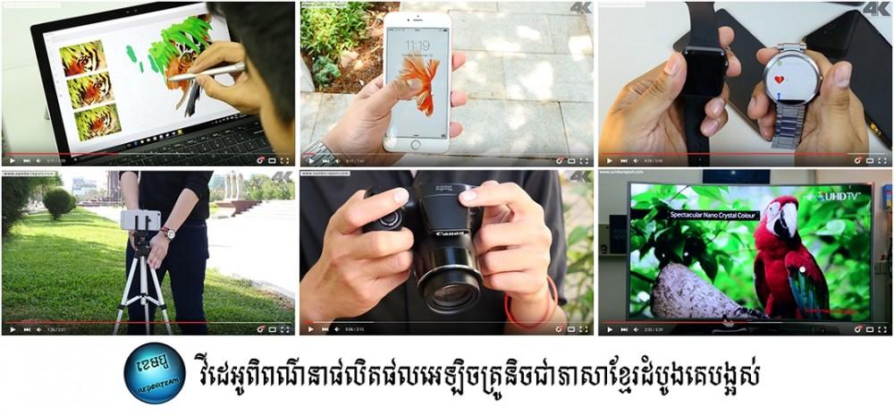 របៀបទាញយកវីដេអូពី Facebook ឬ YouTube ដាក់ចូល Camera Roll លើ iPhone ឬ iPad
