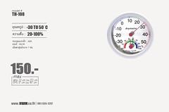 เครื่องวัดความชื้น-อุณหภูมิในโรงเห็ด ราคาถูก