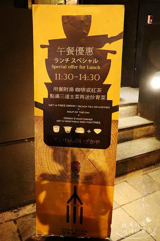 川台灣居酒館-安和店008