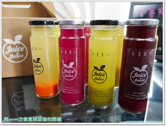 台中火車站美食.飲料.冷壓果汁.就是果汁.Juice&Juice.image001