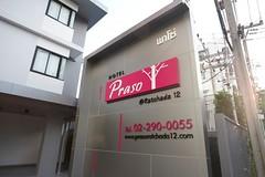 プラソ アット ラチャダー 12 ホテル