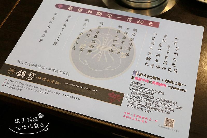 鍋饕精緻涮涮鍋大直捷運美食021
