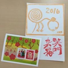 お年玉切手シート 画像1