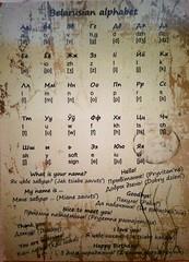 Belarus alphabet (DymphieH) Tags: postcards alphabet received