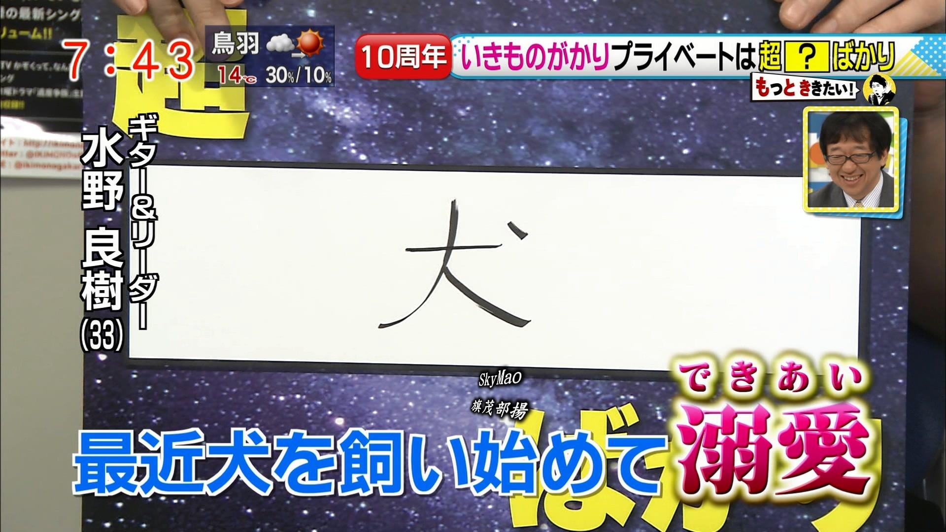 2016.03.28 いきものがかり(ドデスカ!).ts_20160328_141253.773