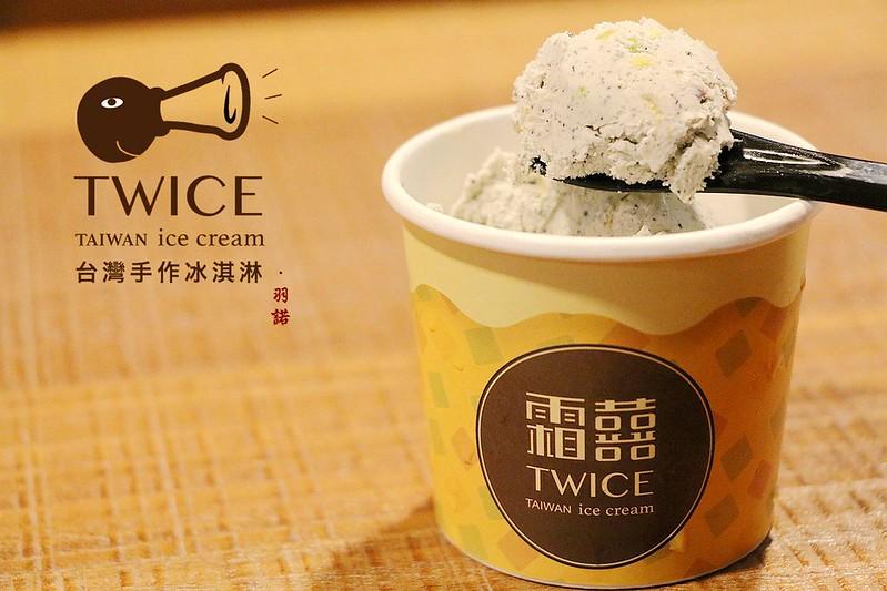 霜囍冰淇淋 TWice150
