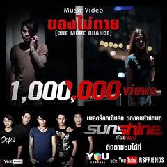 MV เพลงโดนของคนสำนึกผิด 1,000,000วิว แล้ววันนี้ #ของไม่ตาย #sunshine #yesmusic #rsfriends