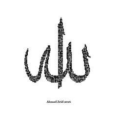 Holy Quran, 59:22-23 (in the shape of arabic word ''Allah'') (Ahmadzeid) Tags: god geometry style lord calligraphy minimalism  allah kufi