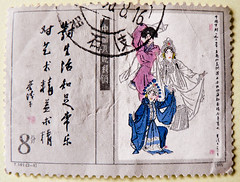 great stamp China 8F (painting of the 20th century: Die weiße Schlange; The White Snake - by Ye Qianyu) People's Republic of China PRC timbre Chine postage 中華人民共和國 selo sello China francobolli Cina почтовая марка Китайская Народная Республика pullar Çin (stampolina, thx! :)) Tags: china art postes painting asia asien stamps kunst stamp porto bild 20thcentury timbre postage franco chine selo bolli sello gemälde briefmarken 20jahrhundert markas pulu 邮票 frimærker timbreposte francobolli bollo pullar timbresposte 우표 znaczki frimaerke почтоваямарка γραμματόσημα postapulu yóupiào postetimbre ค่าไปรษณีย์ bélyegek postaücreti postestimbres