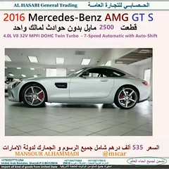 2016 Mercedes-Benz AMG GT S4.0L V8 32V MPFI DOHC Twin Turbo 7-Speed Automatic with Auto-Shift 2500      535                      (mansouralhammadi) Tags:            fromm1carusatoworld