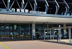 JR Kochi Station 高知駅