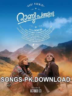 Rani Padmini 2015 Malayalam Movie Song Mp3 Download