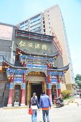 WKK_7069 (kongkham35@hotmail.com) Tags: china kunming nikon1685 nikond7000 yunan