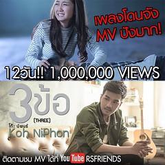 ย๊ะฮู้!!! 12 วัน 1,000,000 วิว 🎉🎊 สำหรับ MV. 3 ข้อ (Three) ของ โก๊ะ นิพนธ์ ขอบคุณแฟนๆที่สนับสนุนและชอบเพลงนี้นะจ๊ะ อย่าลืมดูและแชร์ต่อด้วยน้าาาาา ดูได้ที่ youtube : rsfriends ที่เดียวเท่านั้น #thanks #kohniphon #kohyesmusic #yesmusic #r