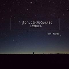 Good Night Bangkok....ทุกคนก็มีข้อเสียเหมือนกันหมดนั้นแหละ อยู่ที่ว่าเราจะเก็บมาใส่ใจหรือปล่าว เลือกมองแต่สิ่งดีดี : ) #ฝันดีราตรีสวัสดิ์