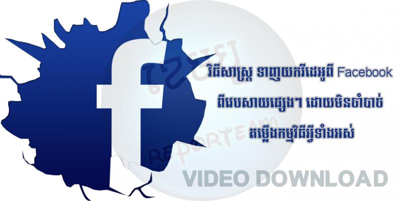 វិធីសាស្រ្តទាញយកវីដេអូពី Facebook និងគេហទំព័រផ្សេងៗ ដោយមិនចាំបាច់តម្លើងកម្មវិធីអ្វីទាំងអស់ (សូម្បីតែ Internet Download Manager)
