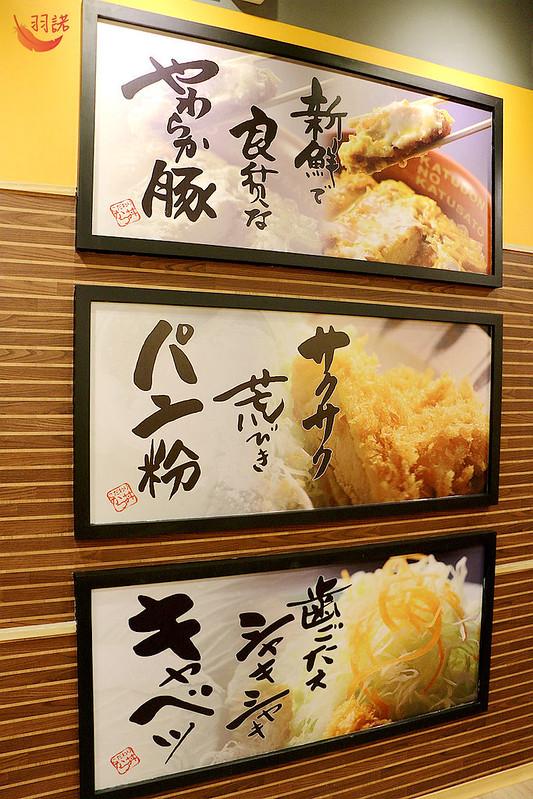 勝里日式豬排專賣店021