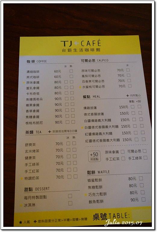 TJCOS台鉅美妝觀光工廠 (6)