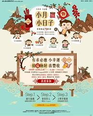 誠品小月小日子農曆年活動頁 (in_future) Tags: layout design webdesign cny edm happynewyear 農曆 promote 農曆年 happycny