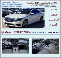 2015 Mercedes-Benz S550    22200    339000.00                                    00971567176818 00971 (mansouralhammadi) Tags:            fromm1carusatoworld