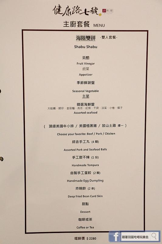 健康路七號鍋料理193