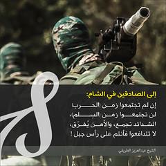 إلى الصادقين من أهل الشام (twittrifi) Tags: الشام
