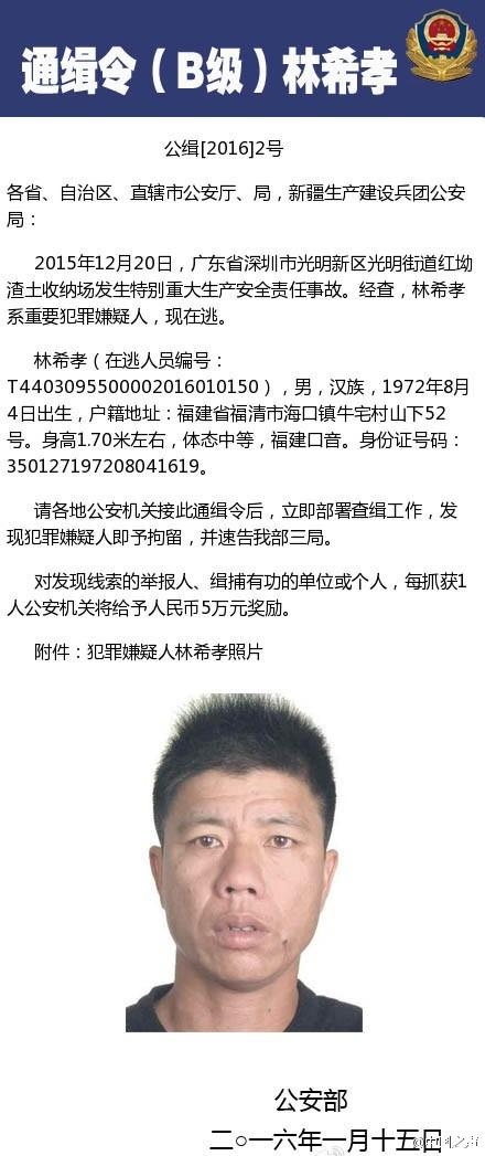 深圳滑坡事故一名嫌疑人已向警方投案自首